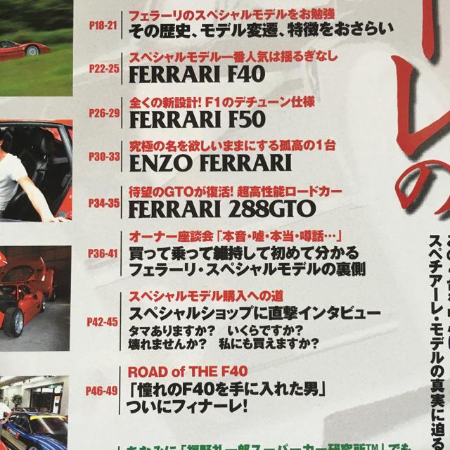 Ferrari(フェラーリ)の☆F ROAD エフロード フェラーリ スペチアーレの真実 本 カタログ☆ 自動車/バイクの自動車(カタログ/マニュアル)の商品写真