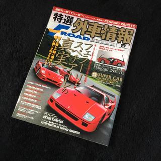 フェラーリ(Ferrari)の☆F ROAD エフロード フェラーリ スペチアーレの真実 本 カタログ☆(カタログ/マニュアル)