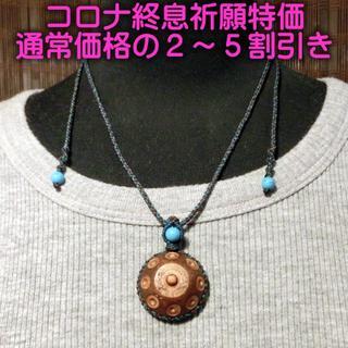 木製ハンドパン マクラメ ネックレス M017 handpan 特価(その他)