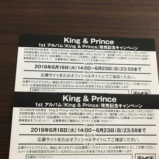 ★キンプリ キャンペーン  応募用シリアルナンバー 2枚セット★