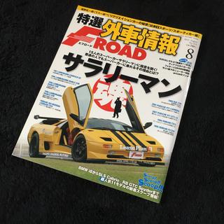 フェラーリ(Ferrari)の☆F ROAD サラリーマン魂 フェラーリ ランボルギーニ 本 雑誌 カタログ☆(カタログ/マニュアル)