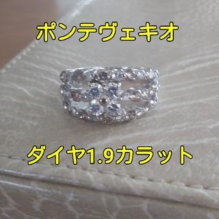 PonteVecchio - 本物ポンテヴェキオ 1.9カラットダイヤモンドリング美品