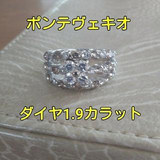 ポンテヴェキオ(PonteVecchio)の本物ポンテヴェキオ 1.9カラットダイヤモンドリング美品(リング(指輪))