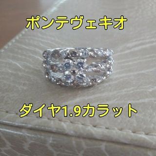 ポンテヴェキオ(PonteVecchio)の期間限定値下 本物ポンテヴェキオ 1.9カラットダイヤモンドリング美品(リング(指輪))