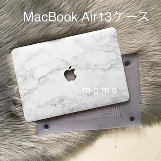 アップル(Apple)のMacBookAir13用♡ハードケース♡マーブル柄♡アップル専用♡PCカバー♡(PC周辺機器)
