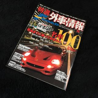 フェラーリ(Ferrari)の☆F ROAD 死ぬまでに乗っておきたい名車100 フェラーリ 本 雑誌☆(カタログ/マニュアル)