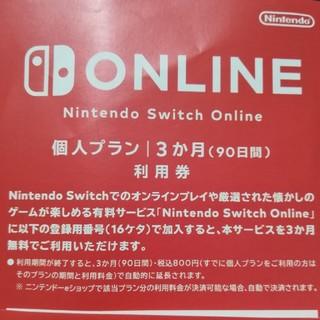 Nintendo Switch - ニンテンドースイッチ オンライン 利用券