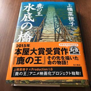 カドカワショテン(角川書店)の鹿の王 水底の橋(文学/小説)