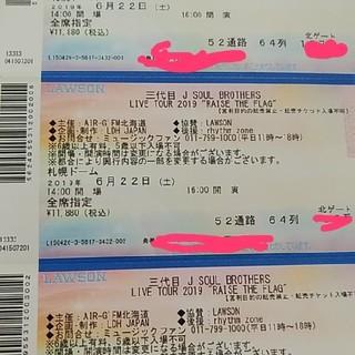サンダイメジェイソウルブラザーズ(三代目 J Soul Brothers)の三代目 札幌 チケット3連番(国内アーティスト)