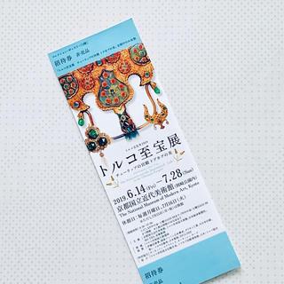 トルコ至宝展/京都