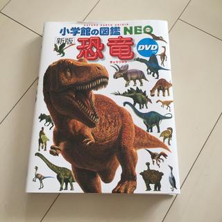 ショウガクカン(小学館)の恐竜図鑑 小学館 NEO(絵本/児童書)