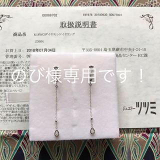 ジュエリーツツミ(JEWELRY TSUTSUMI)ののび様専用!☆ K18ホワイトゴールドダイヤモンドイヤリング(イヤリング)