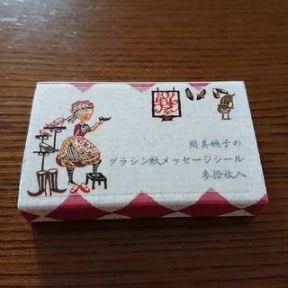 グラシン紙 メッセージシール(カード/レター/ラッピング)