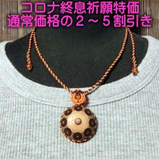 木製ハンドパン マクラメ ネックレス アンバー M024 handpan 特価(その他)