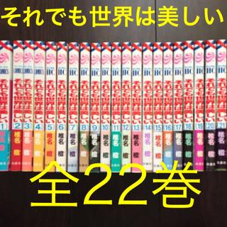 白泉社 - それでも世界は美しい 全21巻