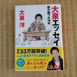 カドカワショテン(角川書店)の大泉エッセイ(文学/小説)