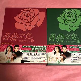 ショウガクカン(小学館)の薔薇のために 台湾版DVDBOXセット(TVドラマ)