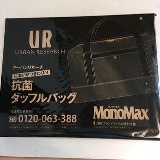 URBAN RESEARCH - 雑誌付録 MonoMax アーバンリサーチ抗菌ダッフルバッグ
