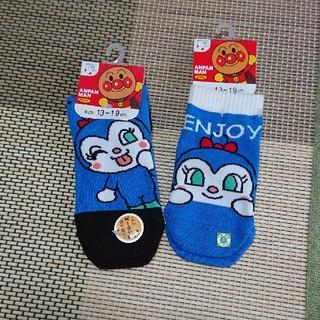 アンパンマン(アンパンマン)のコキンチャン靴下13~19㎝2足セット水色✕黒(靴下/タイツ)