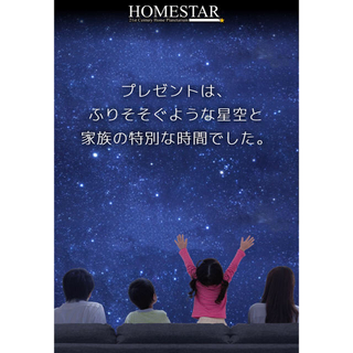 セガ(SEGA)のHOMESTAR PURE (家庭用プラネタリウム)(その他)