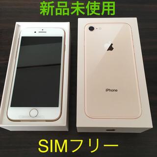 Apple - iPhone8 64GB ゴールド 新品未使用  5%オフクーポン利用可