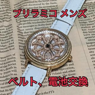 モエリー(MOERY)の⭐️ ブリラミコ メンズサイズ ⭐️ アンコキーヌ(腕時計(アナログ))