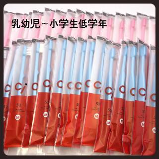 Ci52 ブルー&ピンクで 30本‼️ 歯科医院専売子供用歯ブラシ