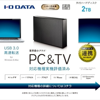 IODATA - 外付けハードディスク HDCZ-UTL2K 2TB パソコン/テレビ録画対応