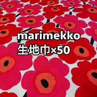 marimekko - マリメッコ ミニウニッコ 140×50