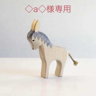 Caramel baby&child  - 新品 オストハイマー  木製おもちゃ ロバ