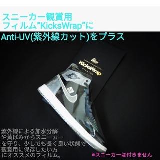 ナイキ(NIKE)のKicksWrap Premium スニーカー観賞用フィルム(スニーカー)