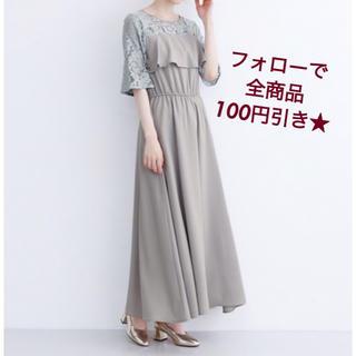 メルロー(merlot)のmerlot plus ビスチェ風レース切替ロングドレス グレー色です。(ロングドレス)