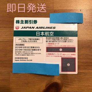 ジャル(ニホンコウクウ)(JAL(日本航空))の株主優待券 JAL 1枚(その他)