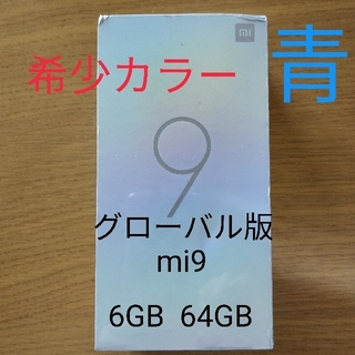 ANDROID - 【新品未開封】【青】希少!Xiaomi Mi9 6GB/64GBグローバル
