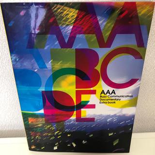 AAA - AAA Buzz Communication Documentary 写真集