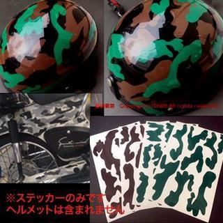 迷彩ヘルメット製作用/ステッカー/ブラウン、グリーン2色4種(半キャップ用)(ステッカー)