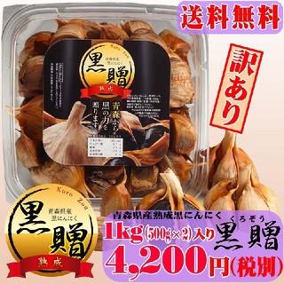 青森県産熟成黒にんにく訳あり(野菜)