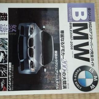 ビーエムダブリュー(BMW)のBMW 全シリーズ対応のアフターパーツ完全ガイド(その他)