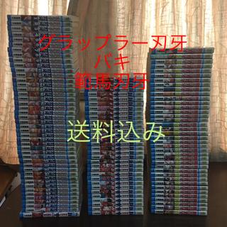 秋田書店 - グラップラー刃牙+バキ+範馬刃牙 全巻セット
