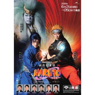 【本日までの掲載です】新作歌舞伎 NARUTO 南座 22日 昼の部