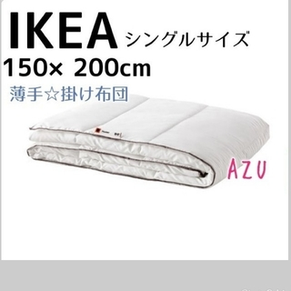 イケア(IKEA)のIKEA  イケア ☆ 掛け布団 薄手 シングル  150x200cm(布団)