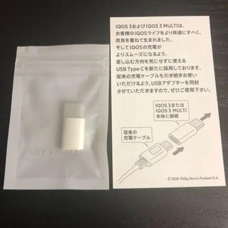 アイコス(IQOS)の【新品・即発送】USB C 変換アダプター(バッテリー/充電器)