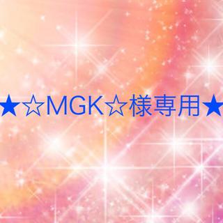 ワコール(Wacoal)の☆MGK☆様専用(その他)