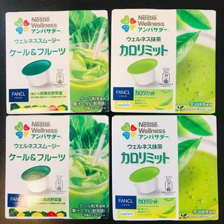 ネスレ(Nestle)のネスレ ドルチェグスト カロリミット ウェルネススムージー4箱セット(青汁/ケール加工食品 )