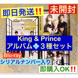 ★ アルバム King & Prince◆初回限定盤A+B+通常盤セット
