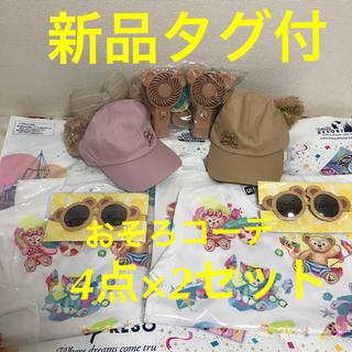 Disney - ★新品タグ付★ディズニー ダッフィー サニーファン 4点 ×2セット 全8点