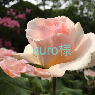 kuro様 ありがとうございます(リング(指輪))