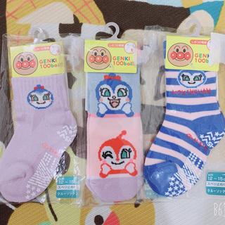 アンパンマン(アンパンマン)のコキンちゃん ドキンちゃん 靴下 3点 セット 12~15センチ(靴下/タイツ)