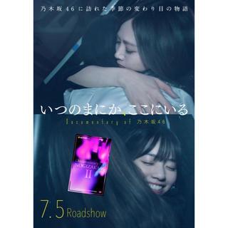 乃木坂46 - いつのまにか、ここにいる ムビチケ カード 乃木坂46ドキュメンタリー映画