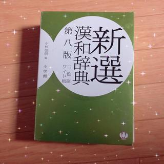 ショウガクカン(小学館)の新選 漢和辞典(参考書)
